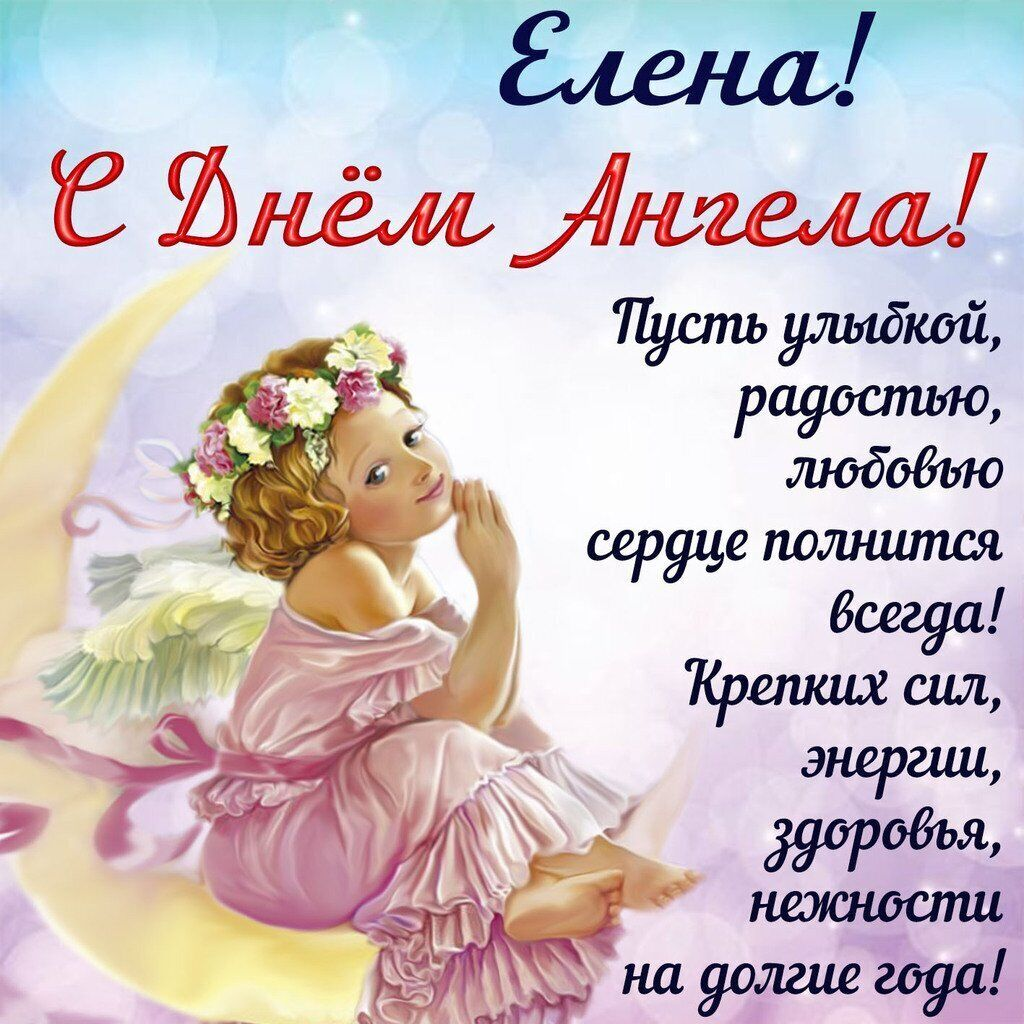 Открытка в день ангела Елены