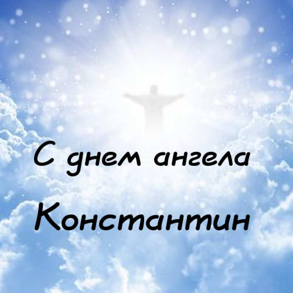 Поздравления с днем ангела Константина