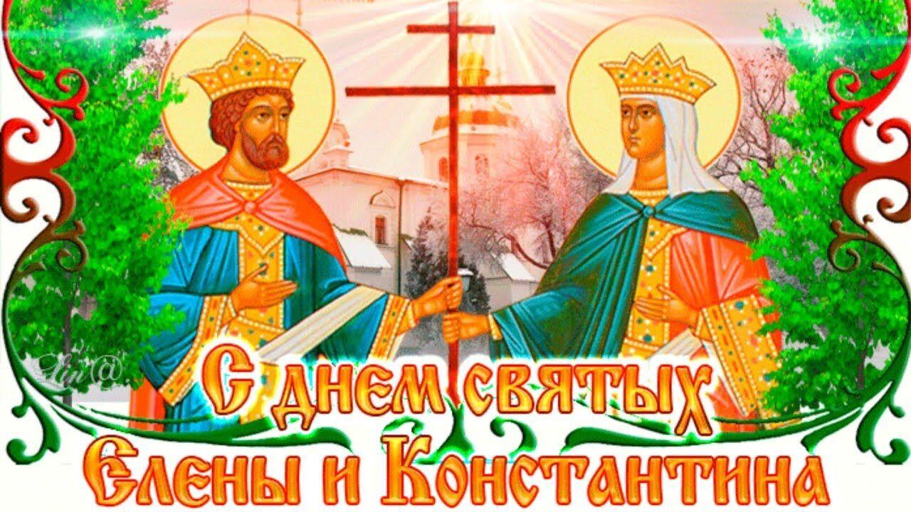 С Днем святых Елены и Константина