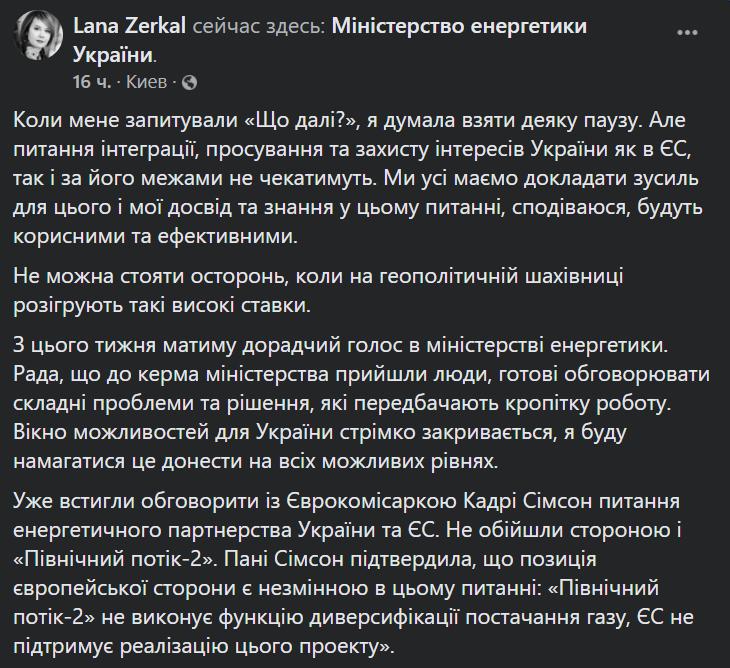"""Зеркаль после увольнения из """"Нафтогаза"""" получила новую должность"""