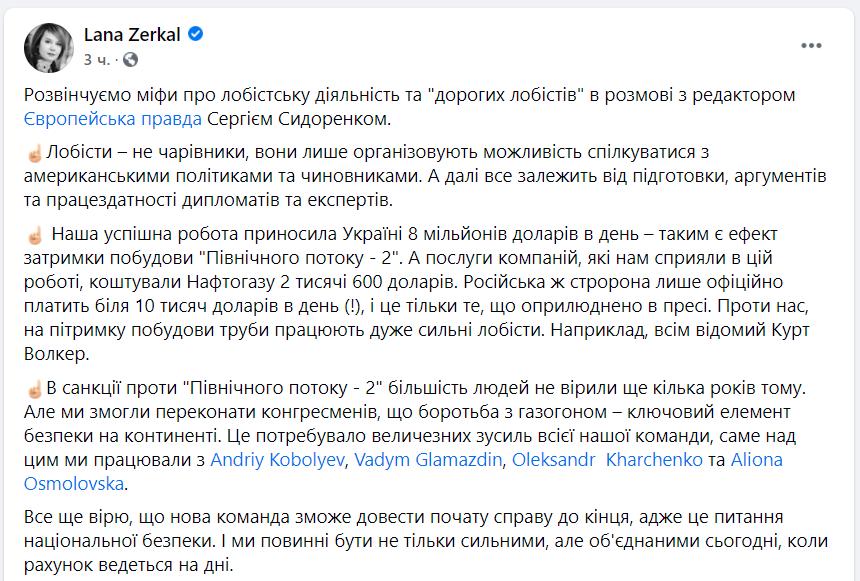 """Зеркаль обвинила Волкера в лоббизме """"Северного потока-2"""": он ответил"""