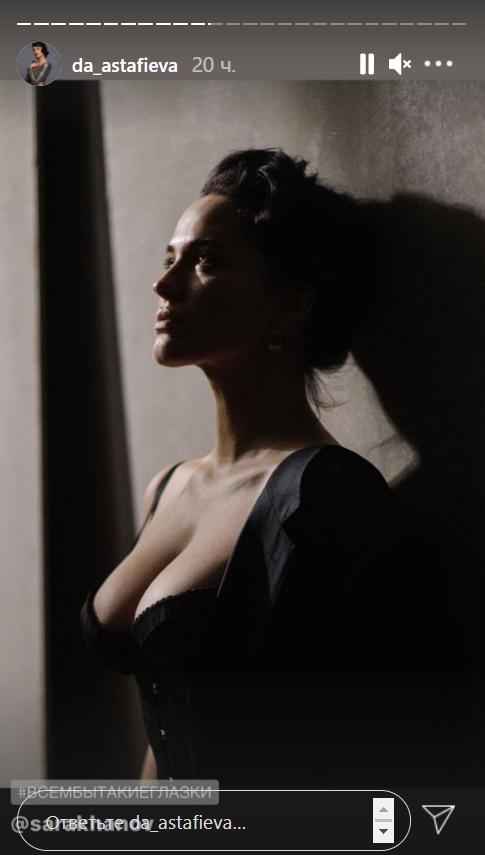 Даша Астафьева сексуально позирует на камеру