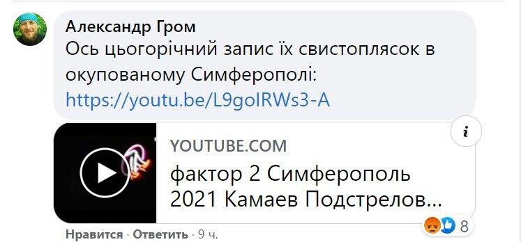 Відео з виступу в Криму.
