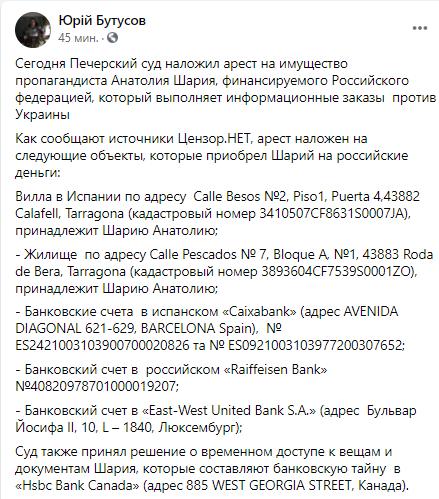 Суд заарештував віллу Шарія в Іспанії і його рахунку в РФ і ЄС, – Бутусов