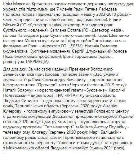 """В ОП задумали скасувати звання """"Заслужений журналіст України"""": НСЖУ – проти"""