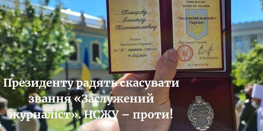 """В ОП скасувати звання """"Заслужений журналіст України"""""""