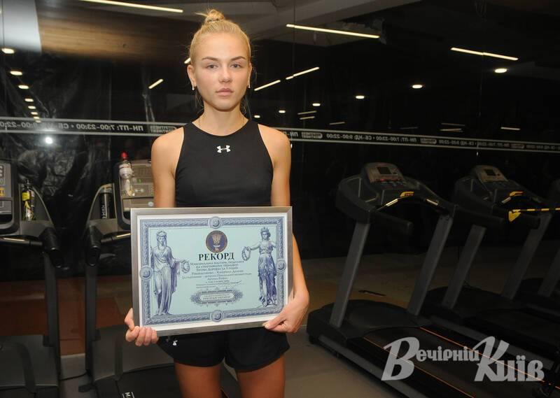 Катерина Долган із сертифікатом про рекорд України.