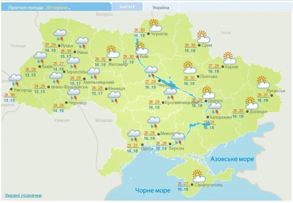 Прогноз погоды в Украине на 20 июня
