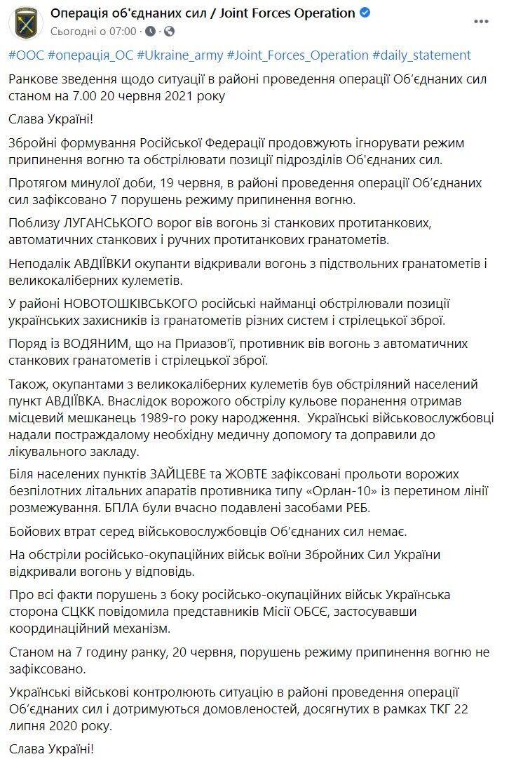 Сводка о ситуации на Донбассе за 19 июня