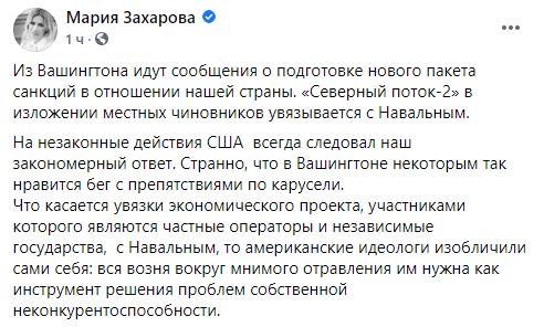 Ответ МИД РФ на санкции США