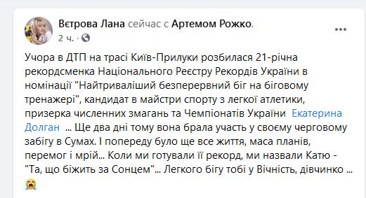 Екатерина Долган погибла в ДТП