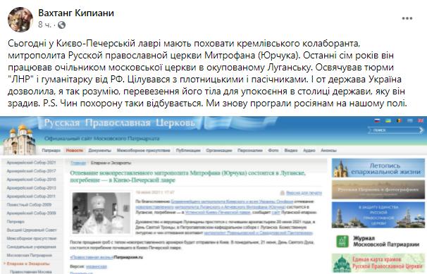 Пост Вахтанга Кіпіані.