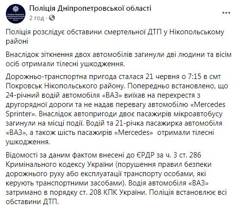 Пост поліції Дніпропетровської області про ДТП