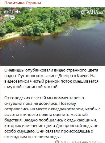 У Києві помітили дивну зміну кольору річки Дніпро.