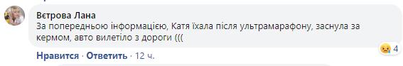 Лана Вєтрова повідомила причину загибелі спортсменки.