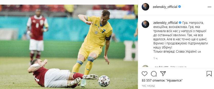 Зеленський підтримав збірну України