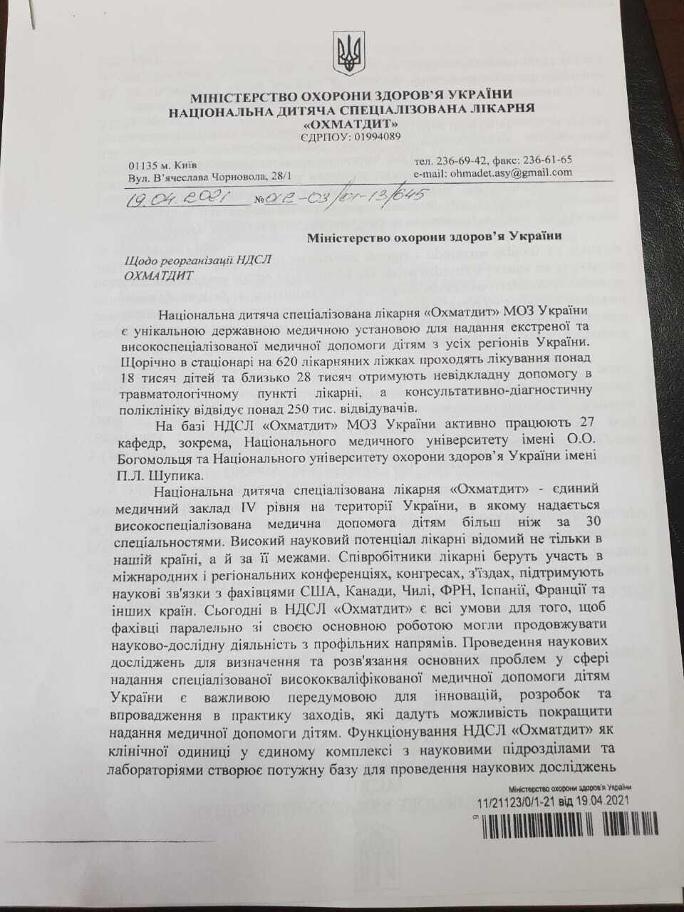 """Корчинська: """"Нас шантажують: говоритимемо про схему на 1,2 млрд грн – """"Охматдит"""" ніколи не добудують"""""""