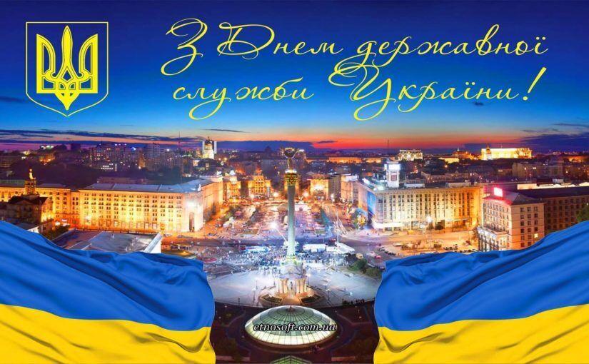 С Днем государственной службы Украины