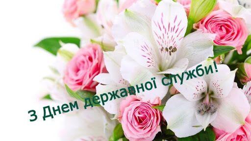 День государственной службы Украины 2021