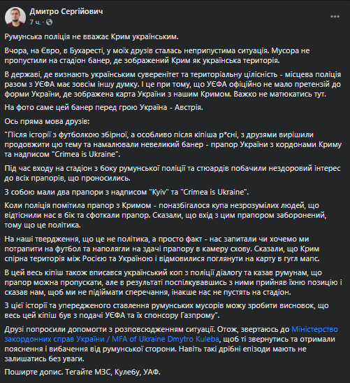 Украинцев не пустили на матч с флагом с Крымом