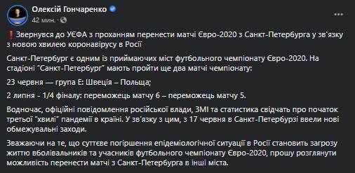 Олексій Гончаренко звернувся в УЄФА