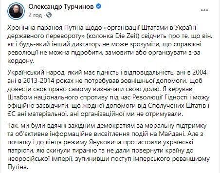 """У Путіна """"хронічна параноя"""" через """"держпереворот в Україні"""", вважає Турчинов"""