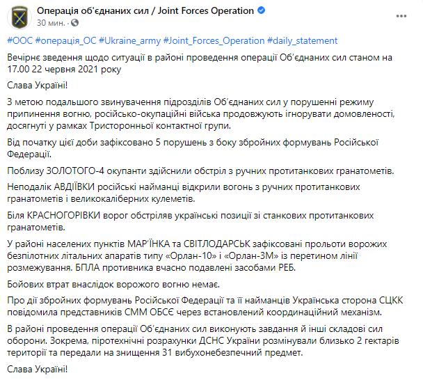 Пост ООС.