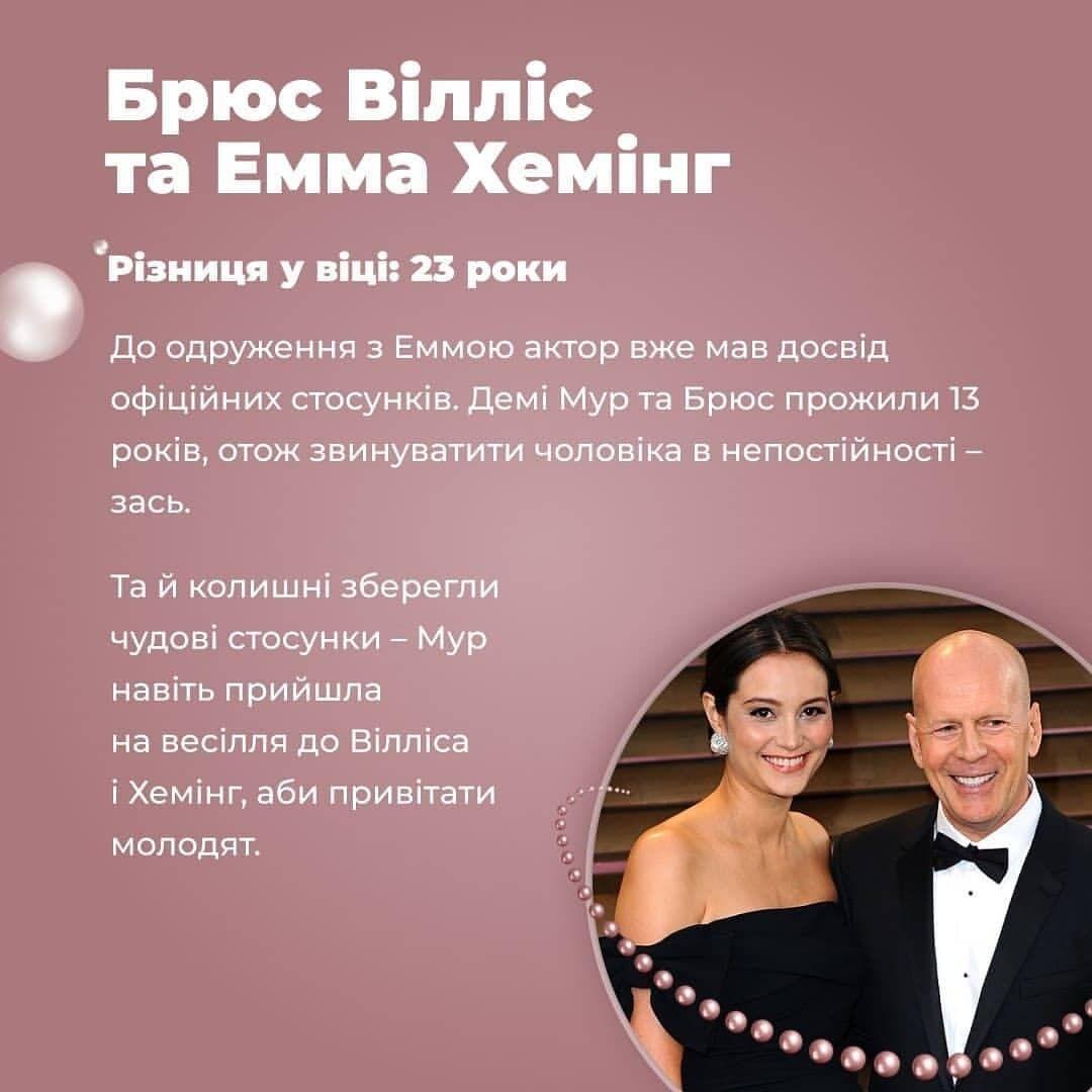 Брюс Вілліс і Емма Гемінг