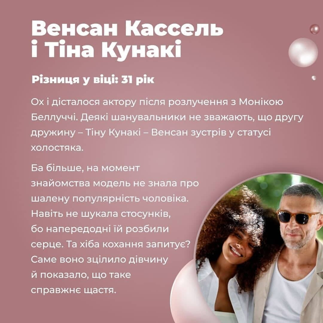 Тіна Кунакі і Венсан Кассель