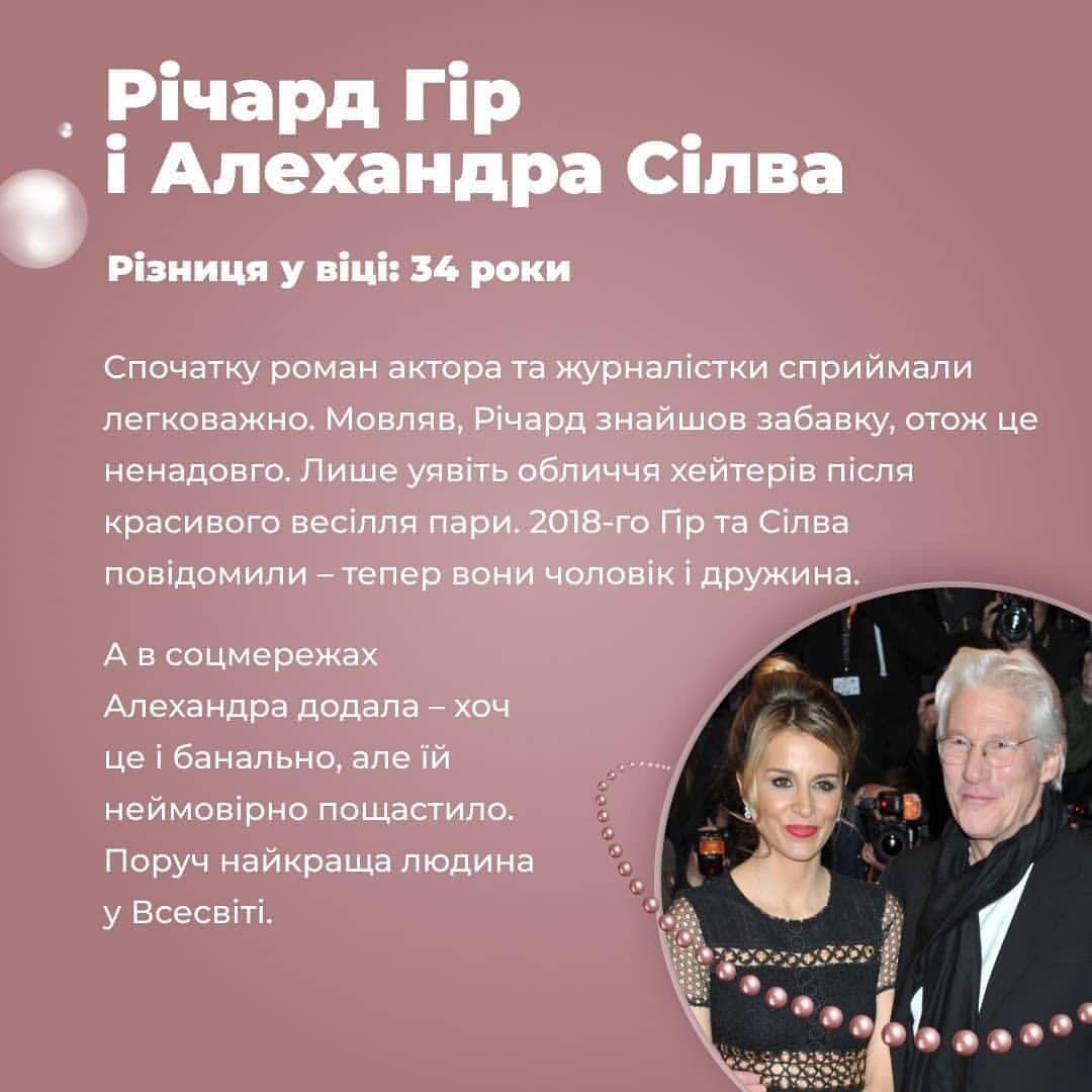Річард Гір і Алехандра Сілва