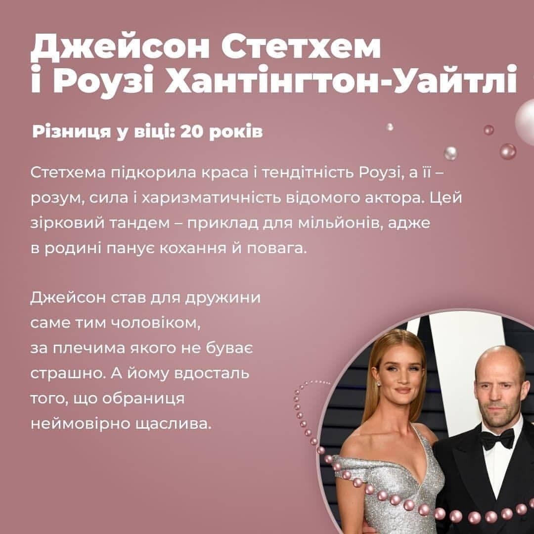 Джейсон Стетхем зі своєю дружиною