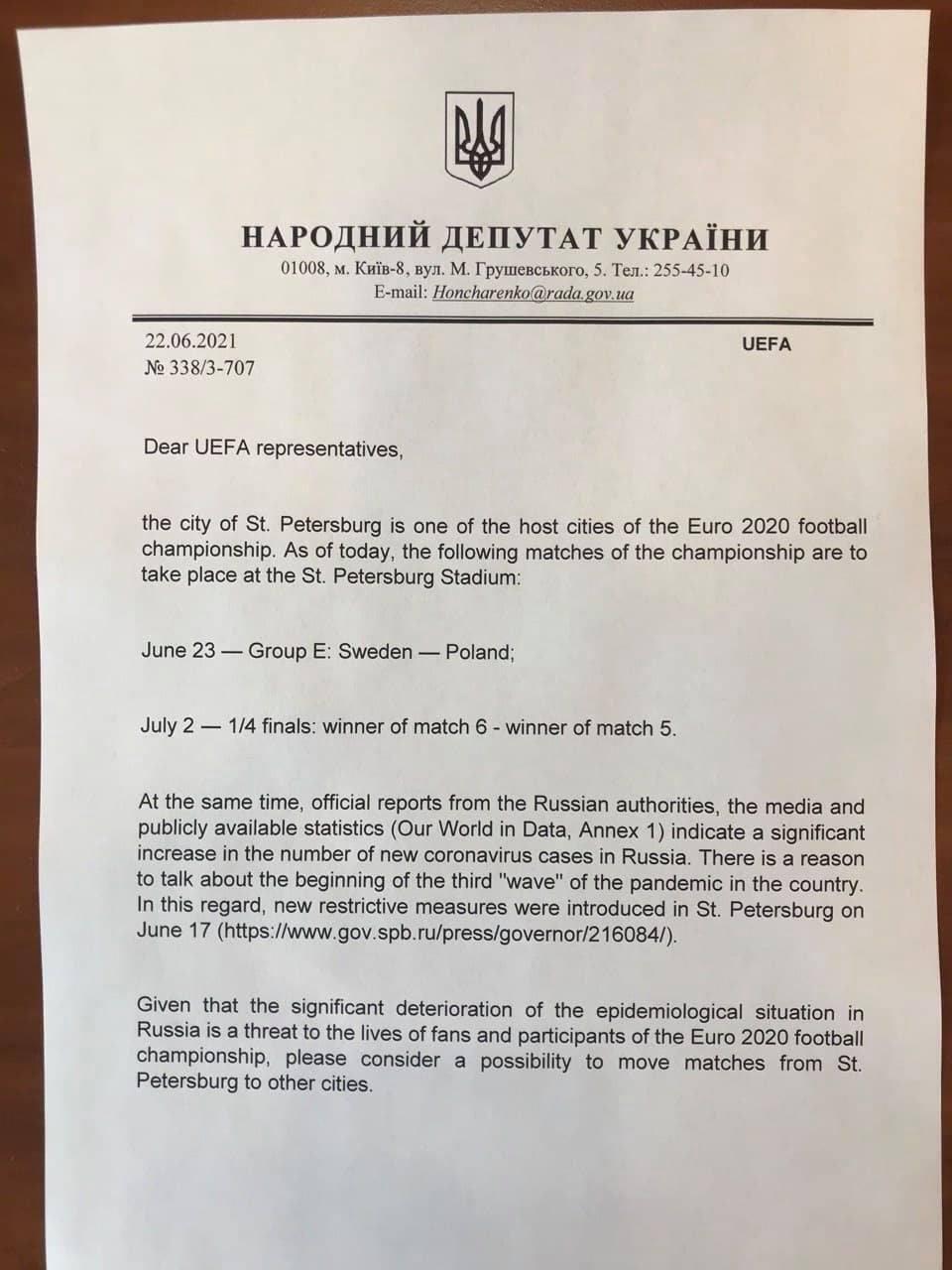 Олексій Гончаренко написав лист в УЄФА