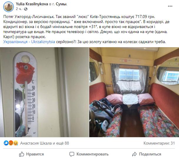 Пост Юлии Красильниковой.
