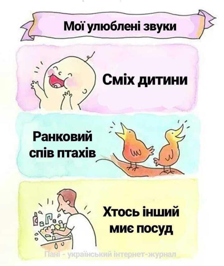 Мем о мойке посуды
