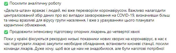Пост Михайла Радуцького.