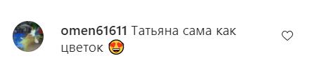 Пользователи сети засыпали Брухунову комплиментами
