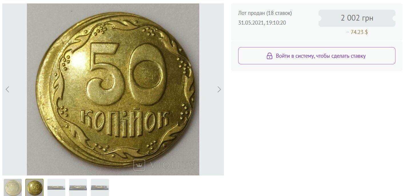 Украинцам подсовывают фальшивые копейки, которые стоят тысячи гривен: как выглядят