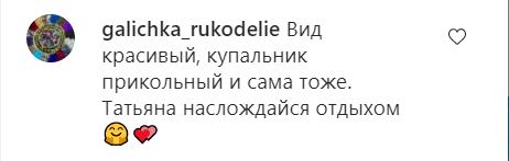 В сети оценили новые фото Брухуновой