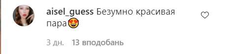 Многие поклонники засыпали Анну Седокову и Яниса Тимму комплиментами