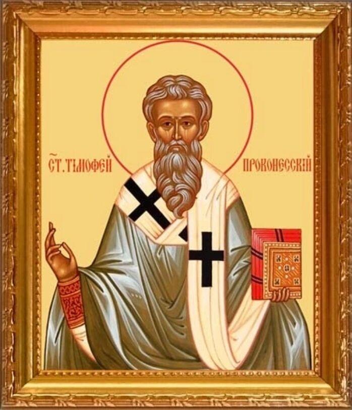 В этот день православная церковь почитает память священномученика Тимофея