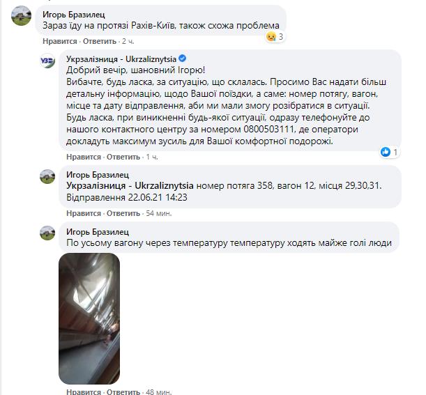 Комментарии пользователей и ответ УЗ.