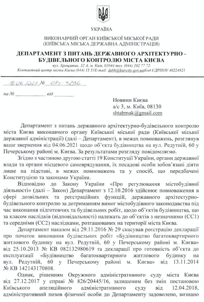 ДАБК перевірить будівлю Балашова на відповідність нормам містобудівного законодавства
