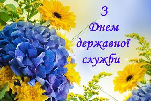 Открытка в День государственной службы Украины