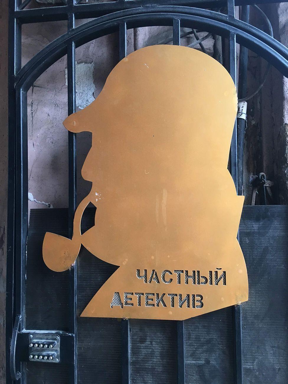 Вывеска на двери частного сыщика Роберта Папиняна недалеко от Дерибассовской
