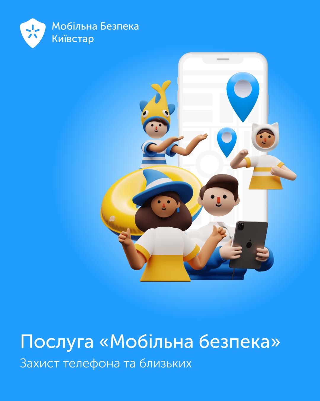 """Сервис защиты телефонов """"Мобильная безопасность"""" стал более функциональным"""