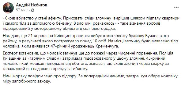 Пост Андрея Небытова.