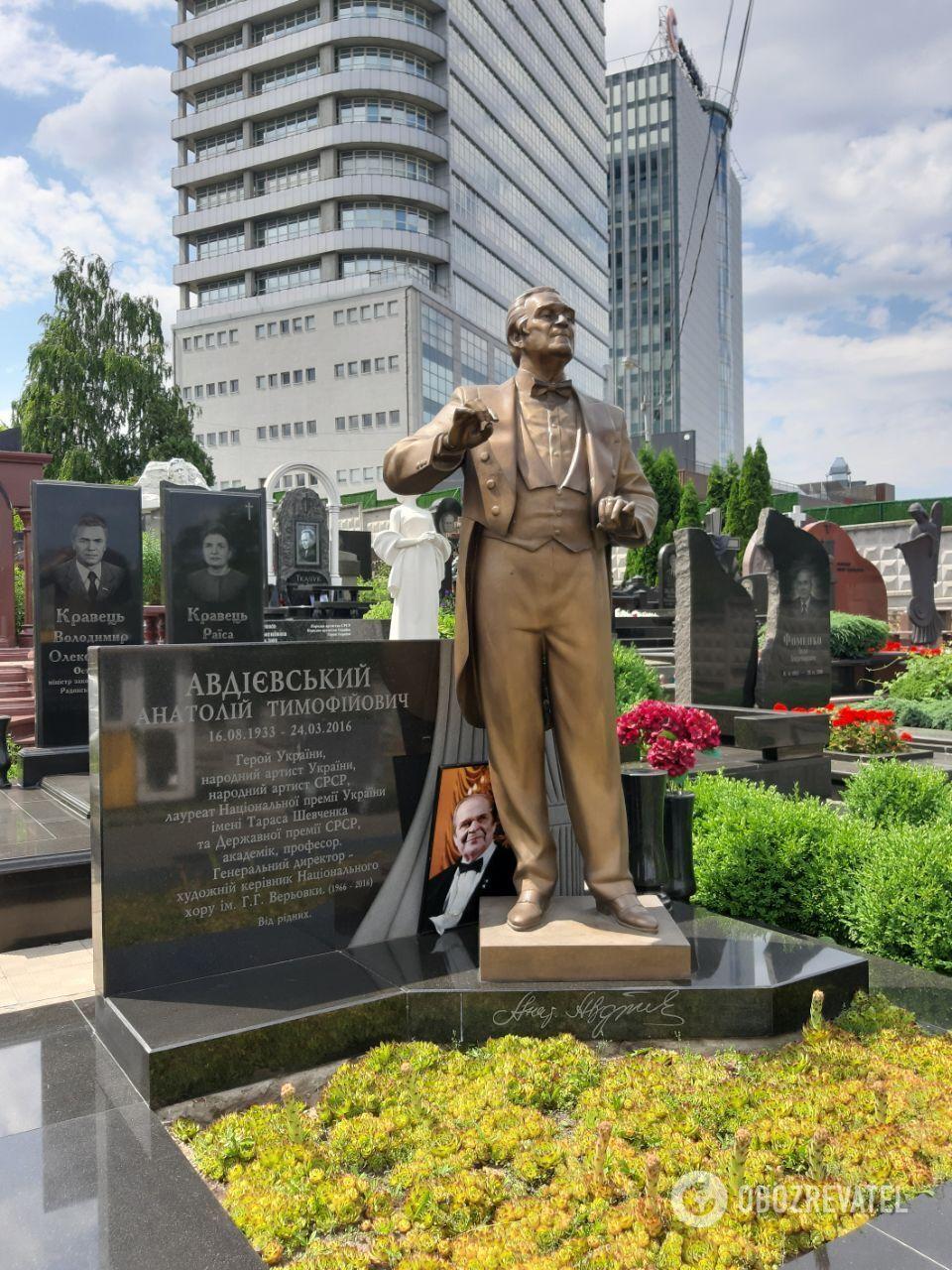Могила Анатолія Авдієвського
