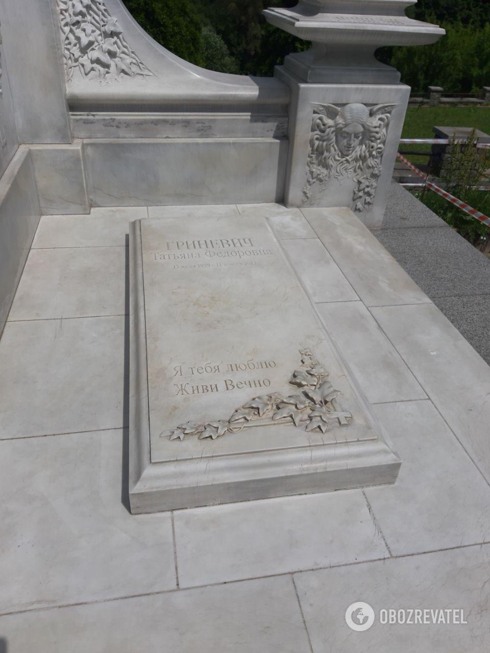 """""""Живи вічно"""", – написано на надгробку"""