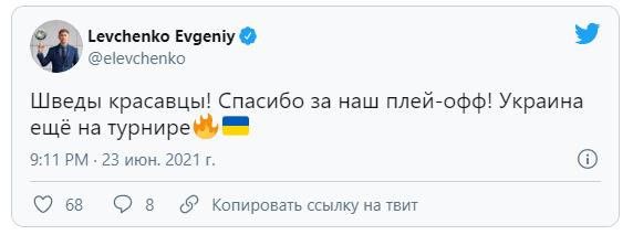 """""""Шведы красавцы""""."""