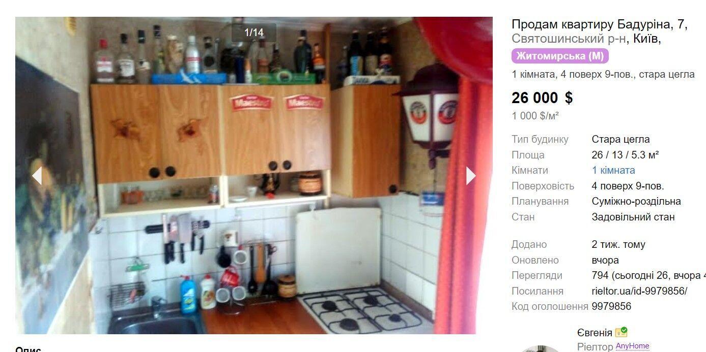 Какую квартиру в Киеве можно купить за $20 тысяч: лучшие варианты и особенности бюджетного жилья
